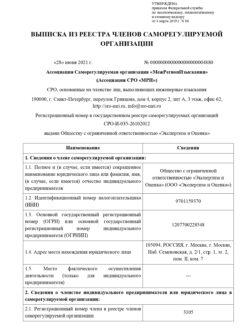 4. ВЫПИСКА ЭКСПЕРТИЗА И ОЦЕНКА_page-0001