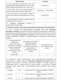 5. ВЫПИСКА ЭКСПЕРТИЗА И ОЦЕНКА_page-0002