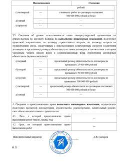 6. ВЫПИСКА ЭКСПЕРТИЗА И ОЦЕНКА_page-0003